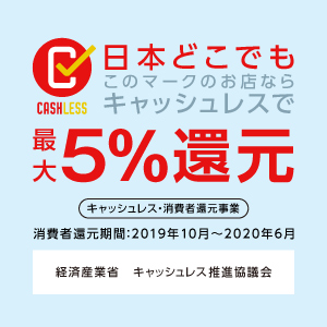 Amazon Pay決済で5%還元!!